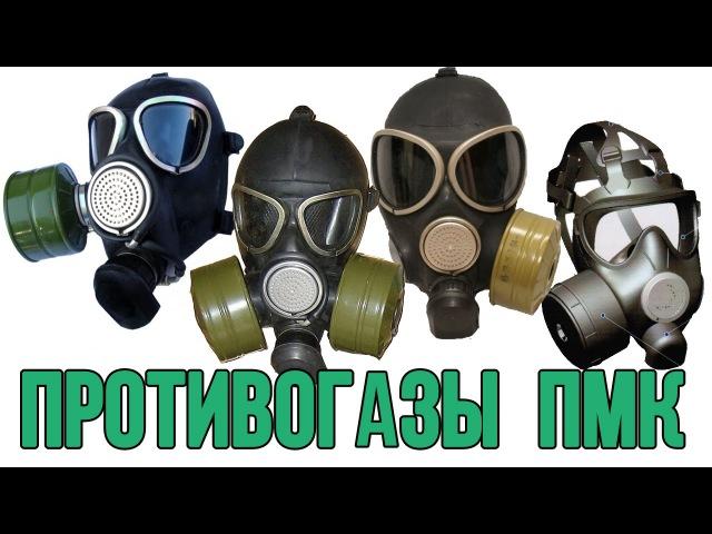 Серия противогазов ПМК (От ПМК-1 до ПМК-5) | Soviet PMK gas mask » Freewka.com - Смотреть онлайн в хорощем качестве