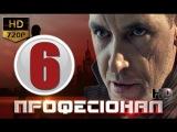 Профессионал 6 серия (2014) боевик официальный 720P HD