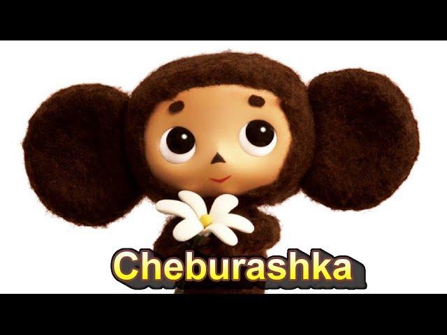 Чебурашка песня - Cheburashka Song