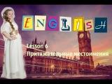 Уроки Английского Языка с EnglishGirl * Lesson 6 * Притяжательные местоимения