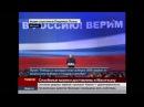 01 Путин Братья и сёстры! Поднимайтесь на защиту Отечества!: НОД: : ЗаСвободу.РФ
