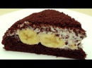 Рецепт торта Крот (или Норка крота ) - Шоколадно-банановый торт