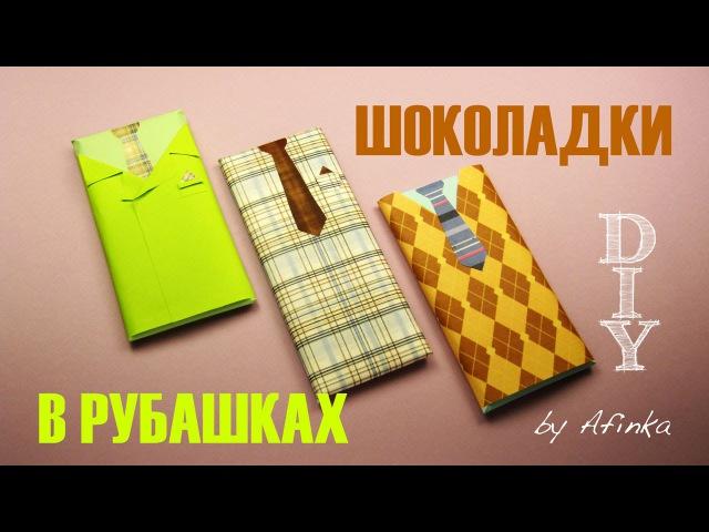 DIY 23 февраля Что подарить мужчине Chocolate in a Shirt Мастер класс 🐞 Afinka