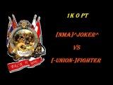Cossacks: back to war | [-UNION-]FIGHTER vs [NMA]^Joker^