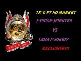 EPIC BATTLE | Cossacks: back to war | [-UNION-]FIGHTER vs [NMA]^Joker^