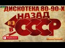 Русская дискотека 80 90 х   Назад в СССР #3