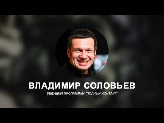 Владимир Соловьев и Шота Горгадзе - Дело Остапа Бендера живет и умиляет