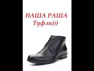 Наша раша Туфли Начальника