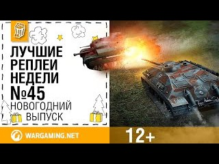 Лучшие Реплеи Недели с Кириллом Орешкиным 45 [World of Tanks]