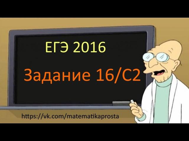 ЕГЭ по математике 2016, задача 14 С2 (вторая). Математика проста ( ЕГЭ / ОГЭ 2017)