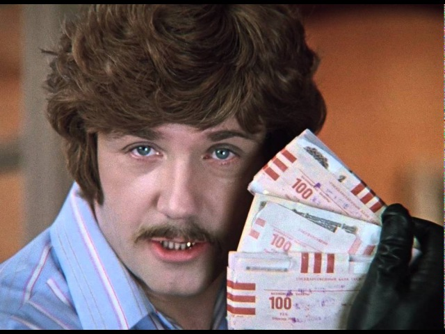 Граждане! Храните деньги в сберегательной кассе! Если конечно они у вас есть!
