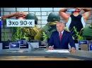 ☆ Эхо 90-х. Киллер Ореховской ОПГ - Алексей Шерстобитов Лёша Солдат HD