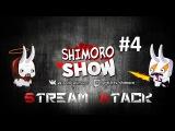Атака на стрим SHIMOROSHOW (Шиморо, Shimoro) #4