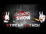 Атака на стрим SHIMOROSHOW (Шиморо, Shimoro)