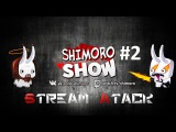 Атака на стрим SHIMOROSHOW (Шиморо, Shimoro) #2