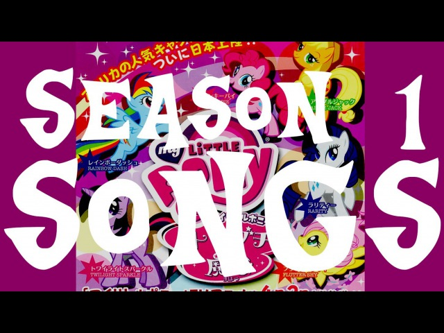 My Little Pony ~Tomodachi wa Mahou~ Season 1 Songs マイリトルポニー~トモダチは魔法~ シーズン1 全26