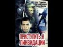 Топовый актерский состав в отличном детективе Приступить к ликвидации / 1983