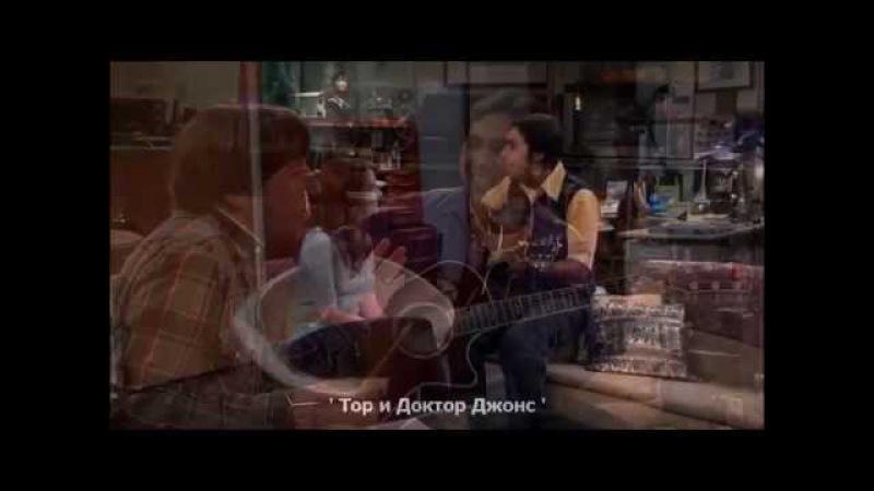 Raj Howard - Thor and Dr. Jones (Тор и Доктор Джонс) - Big Bang Theory/Теория большого взрыва