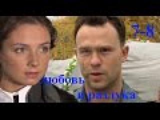 Любовь и разлука 7 8 серии Фильм Сериал Мелодрама