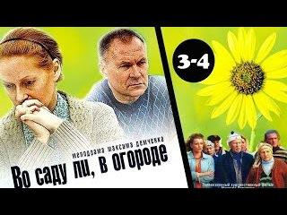Во саду ли  в огороде 3 4 серия Фильм Сериал Мелодрама