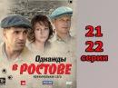 Однажды в Ростове 21 серия 22 серия  Эпическая криминальная сага