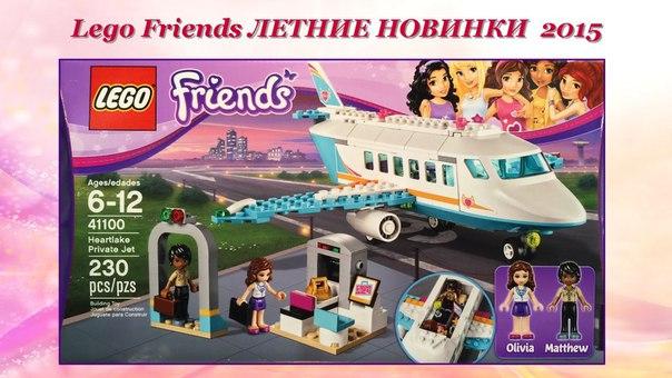 Лего френдс на русском - лего френдс мультфильм на
