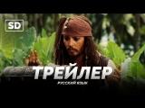 Трейлер: «Пираты Карибского моря: Сундук мертвеца / Pirates of the Caribbean: Dead Man's Chest» 2006