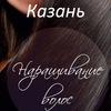 Наращивание и продажа волос г . Казань