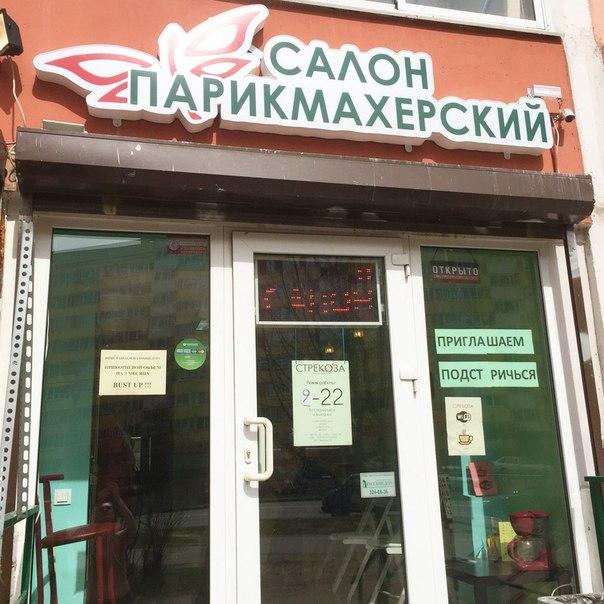 Салон Стрекоза - ногтевая студия, метро Горьковская