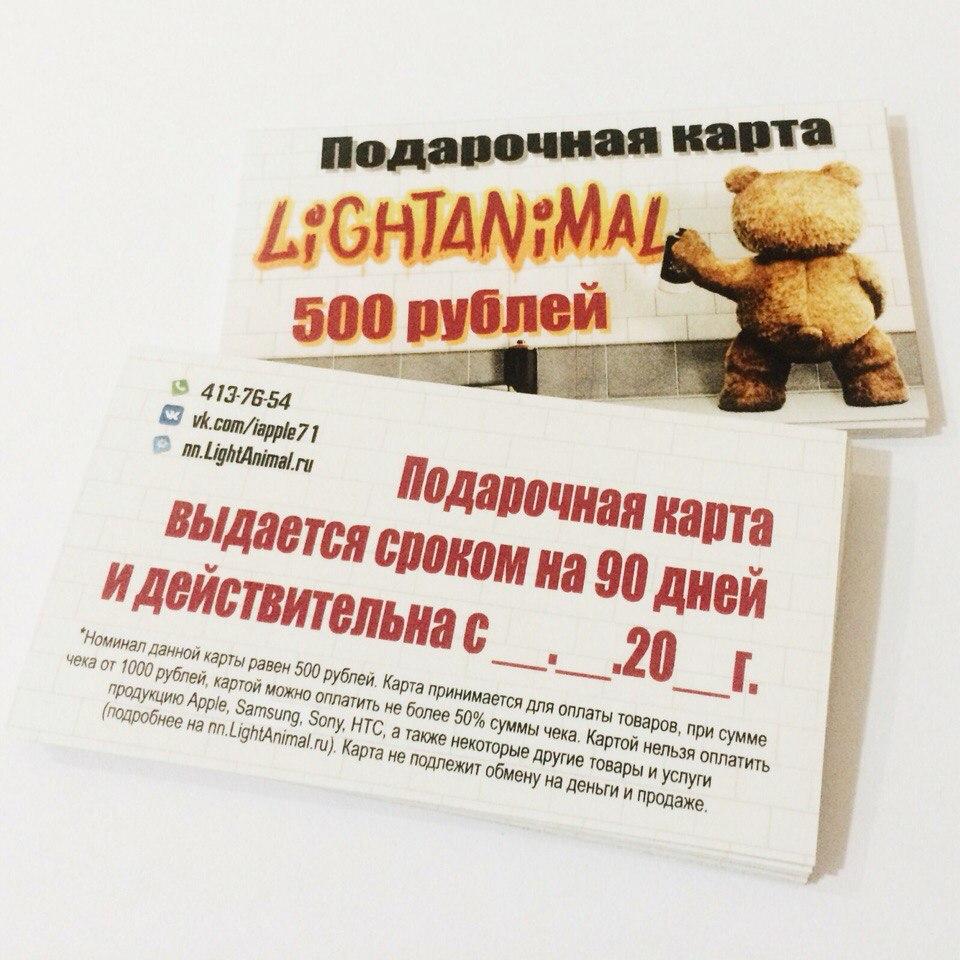 Вид обеих сторон скидочной карты lighanimal номиналом в 500 рублей