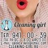 "Клининговая компания  ""Cleaning girl"" (КЛИНИНГ)"