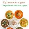 Кулинарные курсы в Синергии/Томск