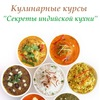 Кулинарная школа Игоря Рябчука/Томск