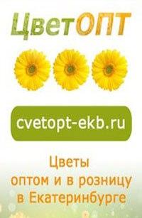 Цветопт екатеринбург официальный сайт создание сайтов для транспортной компании