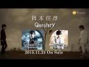 "Nobuhiko Okamoto ""Questory"" PV"
