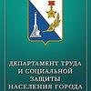 Департамент труда и социальной защиты населения