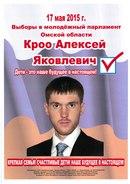 новости омск