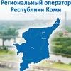 Фонд капитального ремонта МКД Республики Коми