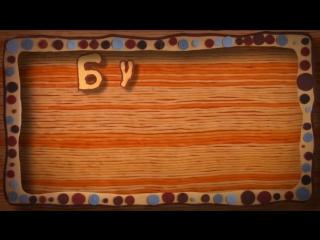 Песенка алфавит Азбука для малышей буква А М