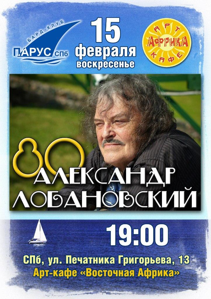 Концерт в честь 80-летия Александра Лобановского.