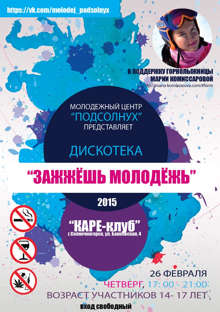 """Афиша Солнечногорск """"Зажжешь Молодежь"""""""