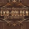 Золото бесплатно Екатеринбург | EkbGolden
