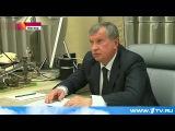 Положение дел в нефтегазовом секторе Дмитрий Медведев обсудил с руководителем компании