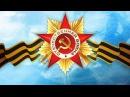 70 лет Победы видеорепортаж санаторий Виктория г. Кисловодск