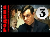 С чего начинается Родина 3 серия (2014) Шпионский детектив фильм сериал