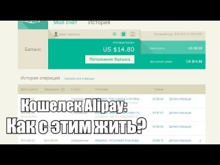 Что такое кошелек алипей (Alipay) на алиэкспрессе (Aliexpress) и для чего он нужен?