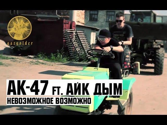 АК47 ft. Айк Дым - Невозможное Возможно