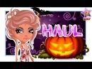 HAUL Тратим золото на Хэллоуин\/Аватария