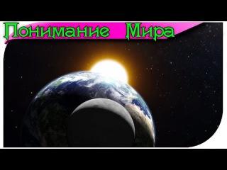 Земля не вращается вокруг солнца часть 2