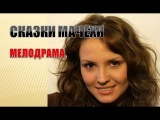 Сказки мачехи. Мелодрама, драма 2015 HD  (2 серия)